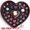 送爱人,送妈妈最贴心的礼物,心形巧克力